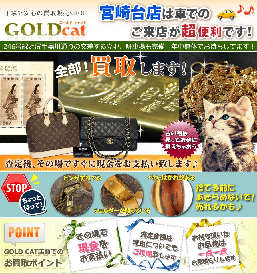 ゴールドキャット トップページ